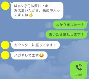 Jメール体験談安田顕ライン5
