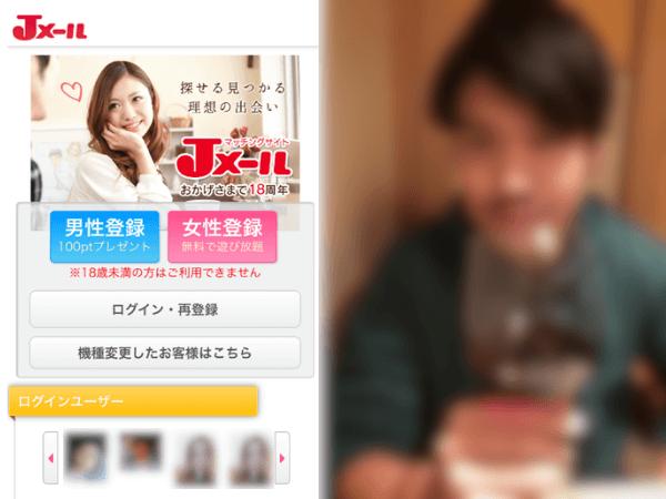 出会い系サイトJメール登録女向け