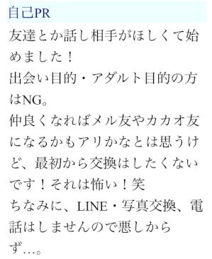 JメールCB特徴自己PR