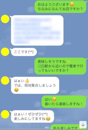 Jメール体験談安田顕ライン3