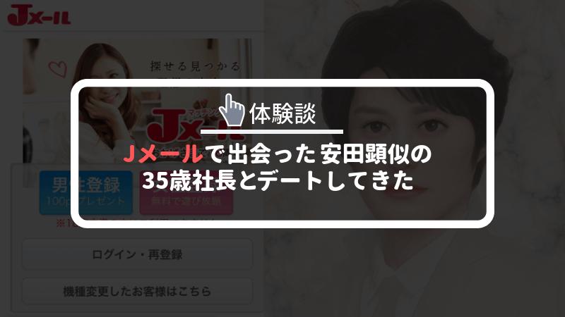 Jメールで出会った安田顕似の35歳不動産社長とデートした体験談