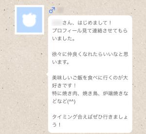 Jメール体験談安田顕メール