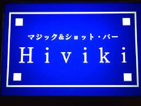 広島 Hiviki看板