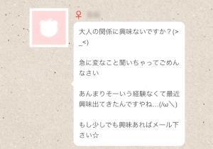 Jメール援デリ業者特徴4