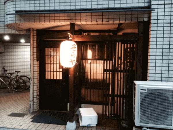 広島 そらや外観