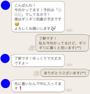 ワクワクメール体験談青山ライン2