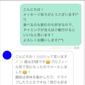 ワクワクメール体験談青山メッセ2