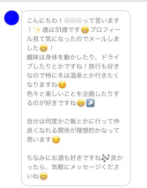 ワクワクメール体験談青山似メッセ1