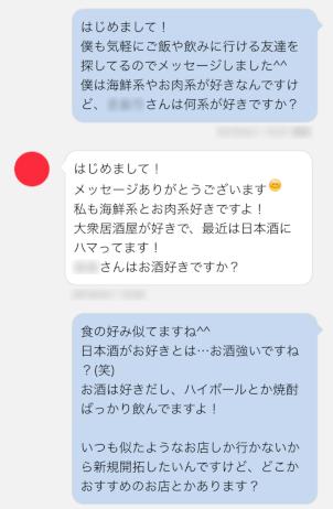 pcmax体験談キャバ嬢メッセ1