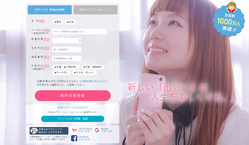 PCMAXのログイン画面