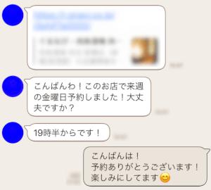 ワクワクメール体験談青山ライン1