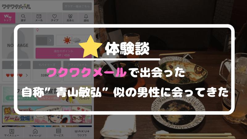 ワクワクメールで出会った自称「青山敏弘」似の31歳に会ってきた体験談