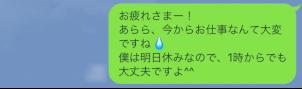pcmax体験談キャバ嬢ライン3