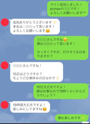 pcmax体験談キャバ嬢ライン1