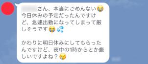 pcmax体験談キャバ嬢ライン6