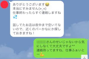 pcmax体験談キャバ嬢ライン4