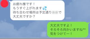 pcmax体験談キャバ嬢ライン5
