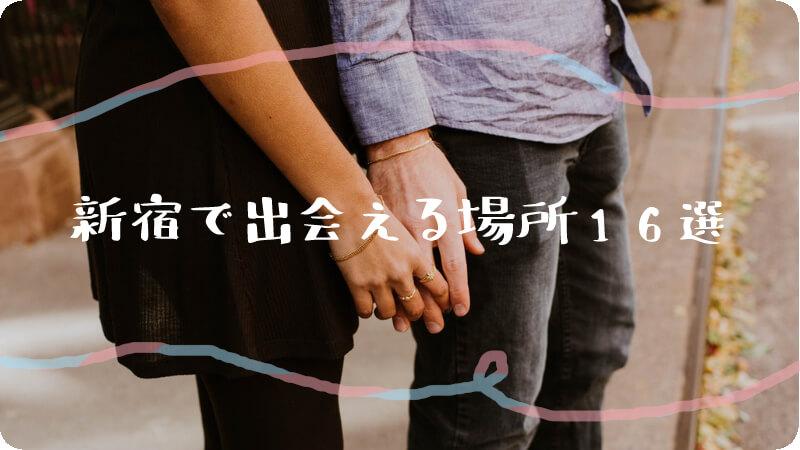新宿で出会える場所16選アイキャッチ