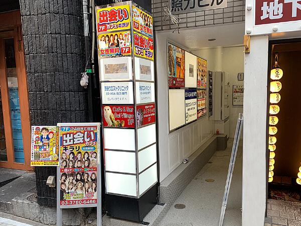 「出会いカフェ☆キラリ」渋谷本店