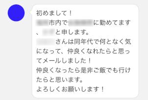 pcmax公務員フツメン体験談メッセージ1