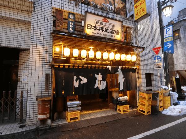 立ち飲み屋「新宿三丁目 日本再生酒場」