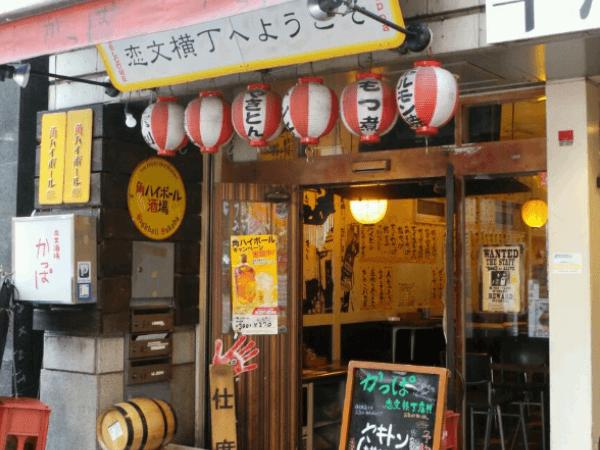 かっぱ 恋文横丁店