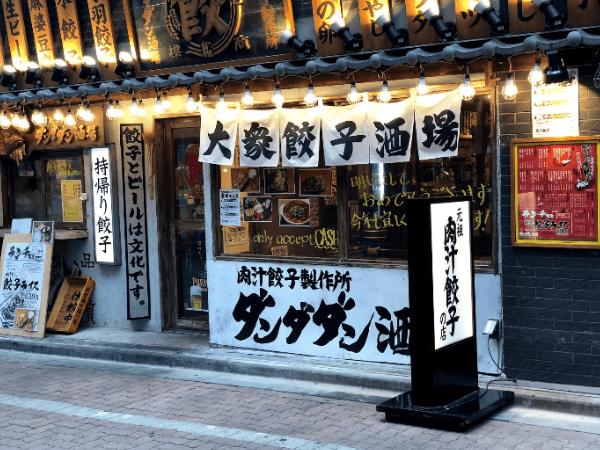 肉汁餃子製作所「ダンダダン酒場」
