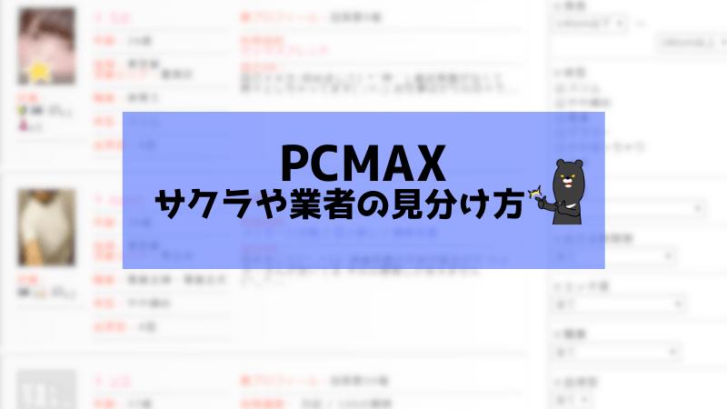 PCMAXにサクラや業者はいるのか?簡単な見分け方6つを伝授!
