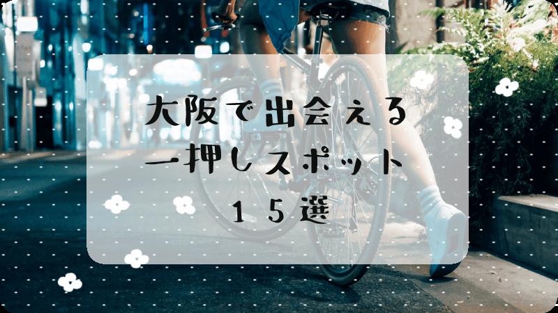 大阪出会いの場アイキャッチ