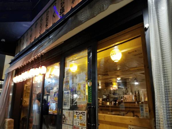 立呑えびすけ 仙台EDEN店