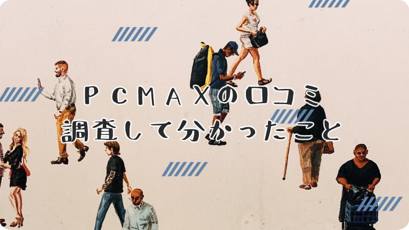 PCMAX口コミアイキャッチ