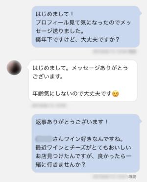 PCMAX体験談メッセージ