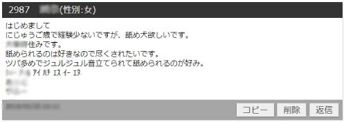 福岡セフレ掲示板