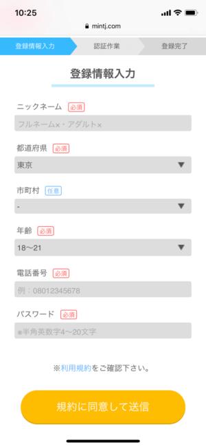 Jメールログイン方法紹介画面2