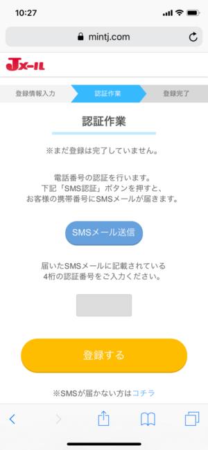 Jメールログイン方法紹介画面3