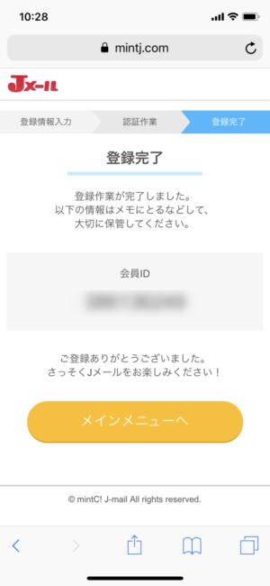 Jメールログイン方法紹介画面4