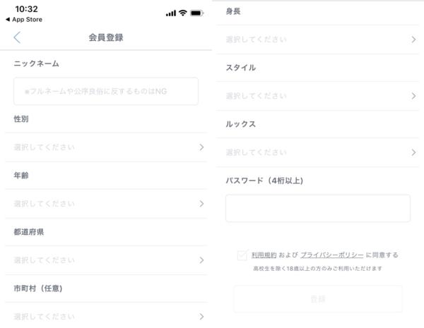 Jメールアプリでログイン方法2