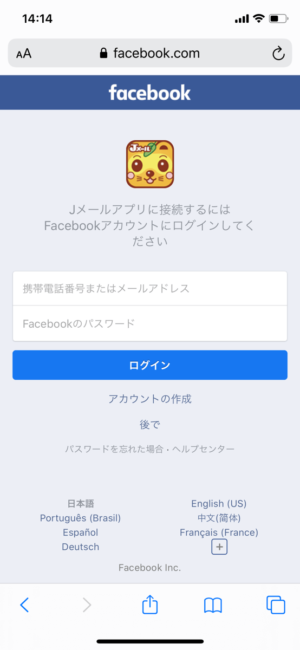 JメールFacebookログイン