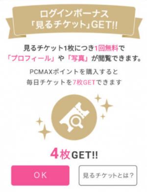 PCMAX見るチケット