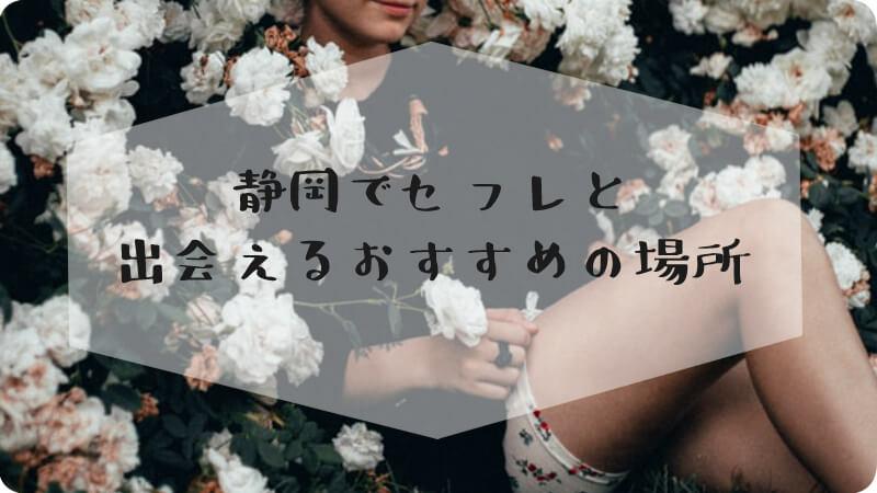 静岡でセフレと出会える場所アイキャッチ