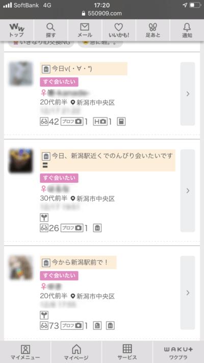 新潟ワクワクメール掲示板