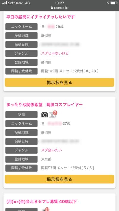 静岡のPCMAX掲示板