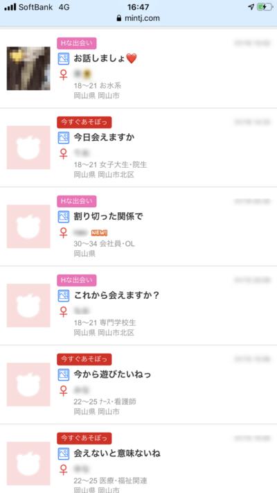 岡山のJメール掲示板