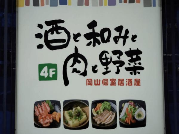 岡山でセフレといくのにおすすめのデートスポット