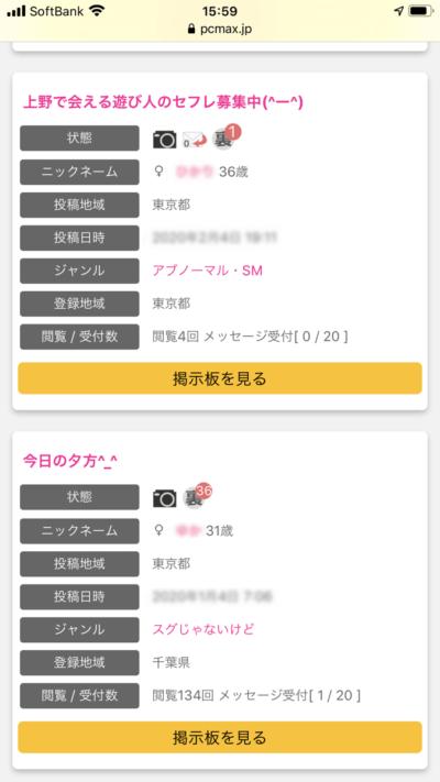 上野のPCMAX掲示板