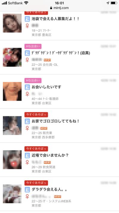 上野のJメール掲示板