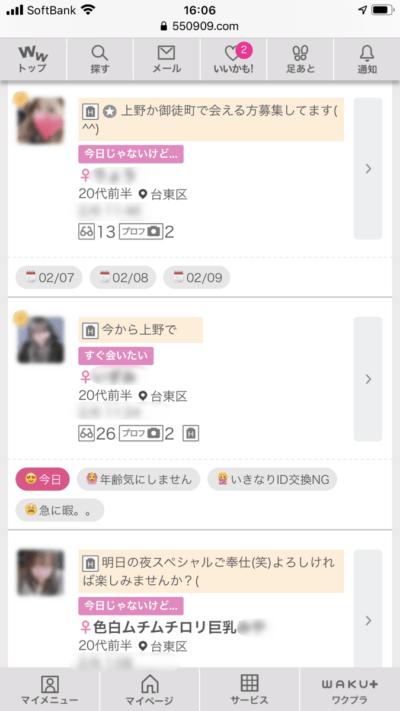 上野のワクワクメール掲示板