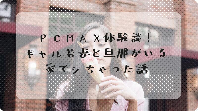 PCMAX体験談 若妻ギャルとセックスアイキャッチ