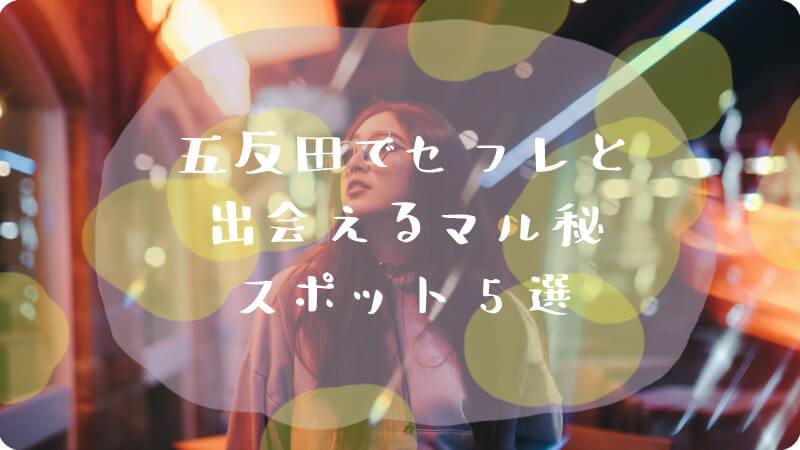 五反田出会い アイキャッチ
