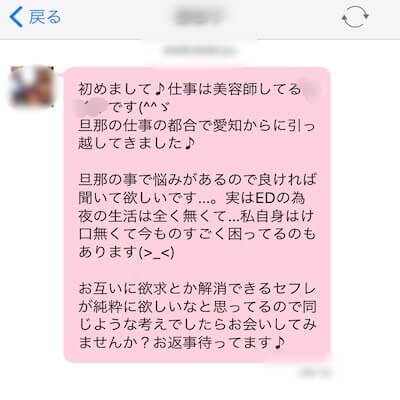いきなり来たメッセージ画像
